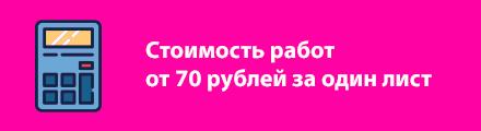 Написание магистерской диссертации на заказ заказать   Стоимость работ от 3 рублей за один лист
