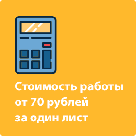 Заказать дипломную работу недорого в Москве от компании ФинДиплом Персональный менеджер для каждого клиента Стоимость работ от 3 рублей за один лист